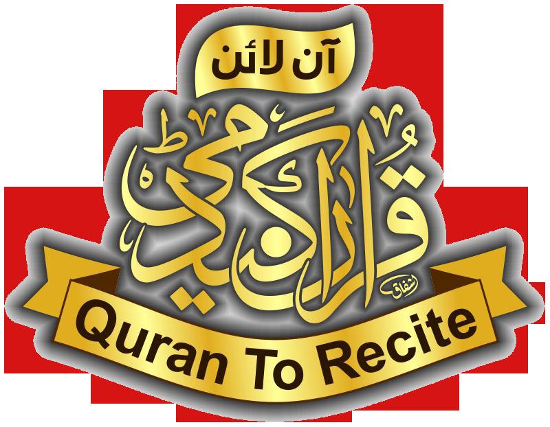 Quran To Recite | An Online Quran Teaching Academy